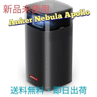Anker Nebula Apollo(Android搭載モバイルプロジェクター(プロジェクター)