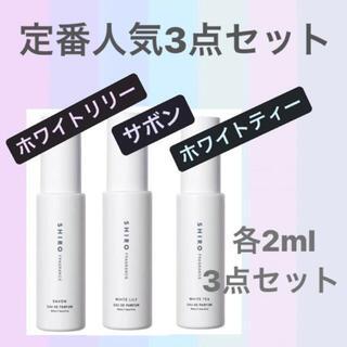 シロ(shiro)の即購入可 shiro オードパルファン 定番人気3点セット(ユニセックス)