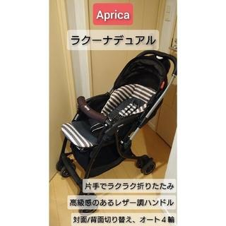 Aprica - Aprica ラクーナデュアル ベビーカー