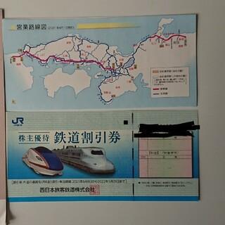 JR西日本 株主優待鉄道割引券1枚+ 株主優待割引券(その他)