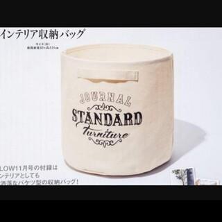 JOURNAL STANDARD - ジャーナルスタンダードファニチャー インテリア収納バッグ