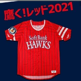 福岡ソフトバンクホークス - ソフトバンクホークス  鷹の祭典2021  ユニフォーム