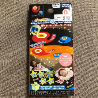 タカラトミー(Takara Tomy)のおやすみホームシアター 絵本 もいもいストーリーディスク(オルゴールメリー/モービル)