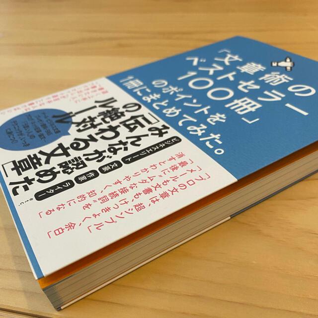 「文章術のベストセラー100冊」のポイントを1冊にまとめてみた。 エンタメ/ホビーの本(ビジネス/経済)の商品写真