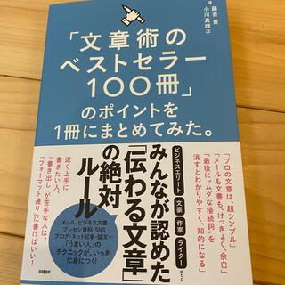 「文章術のベストセラー100冊」のポイントを1冊にまとめてみた。(ビジネス/経済)