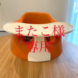 Bumbo - バンボ テーブル&ベルト付き