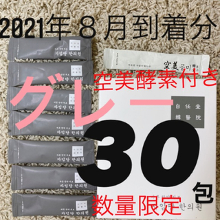 限定価格 自任堂 空肥丸 コンビファン グレー 30包 説明書コピー付き