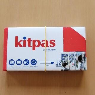 kitpas(クレヨン/パステル)