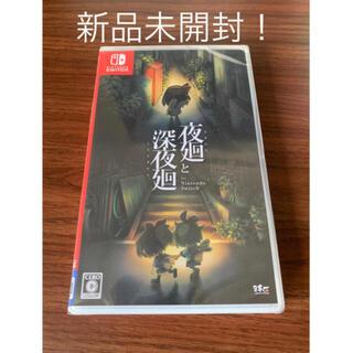ニンテンドースイッチ(Nintendo Switch)の【新品・未開封!】夜廻と深夜廻 nintendo switch(携帯用ゲームソフト)