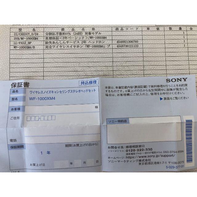 SONY(ソニー)のSONY WF-1000XM4 ブラック スマホ/家電/カメラのオーディオ機器(ヘッドフォン/イヤフォン)の商品写真