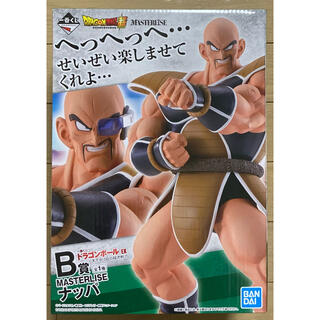 ドラゴンボール - 一番くじ ドラゴンボールEX天下分け目の超決戦 B賞MASTERLISE ナッパ