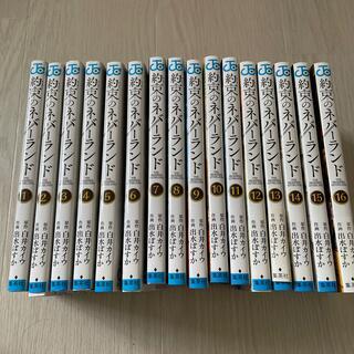 集英社 - 約束のネバーランド 1~16巻