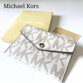 Michael Kors - ☆極美品☆マイケルコース カードケース(名刺入れ/定期入れ/パスケース/白色)