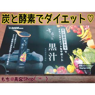 シードコムス するっと黒汁 30包(1ヶ月分) 酵素の力でダイエットをサポート♡(ダイエット食品)