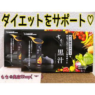 シードコムス するっと黒汁60包(2ヶ月分) 酵素の力でダイエットをサポート♡(ダイエット食品)