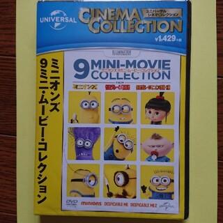 ミニオン(ミニオン)の【新品・未開封】ミニオンズ 9ミニ・ムービー・コレクション DVD(アニメ)