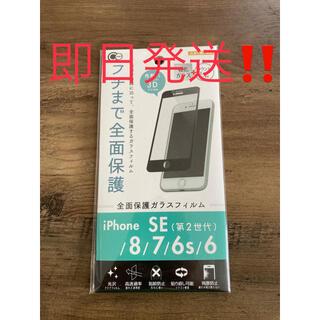 iPhone - フチ黒色、3D強化ガラスフィルム(iPhone8/7/6s/6)フチまで全面保護