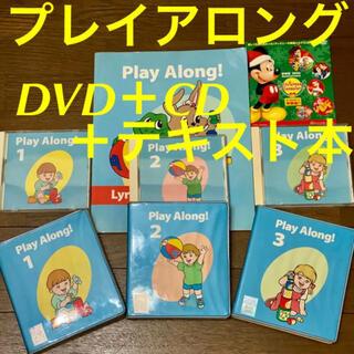 Disney - DWE ディズニー英語システム プレイアロング