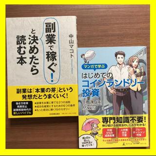 【美品】漫画でわかる!副業ビジネスコインランドリー投資(ビジネス/経済)