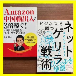 【2ちゃんねるひろゆき推薦】Amazon中国輸出(コンピュータ/IT)