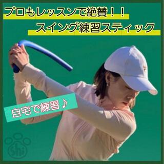 ゴルフ スティック 練習器具 ブルー フィットネス トレーニング 室内練習(バッグ)
