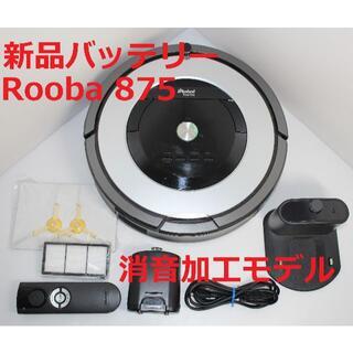 iRobot - ☆消音モデル☆送料込み☆ IROBOT ルンバ 875 roomba