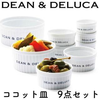 DEAN & DELUCA - 新品 DEAN&DELUCA ディーンアンドデルーカ ココット セット 食器 皿