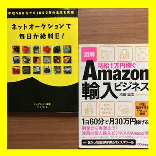 時給1万円稼ぐ!1日60分で月30万稼げる!Amazonヤフオクebayビジネス(コンピュータ/IT)