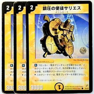 デュエルマスターズ(デュエルマスターズ)のDM4 39/55 鎮圧の使徒サリエス✕3枚セット(シングルカード)
