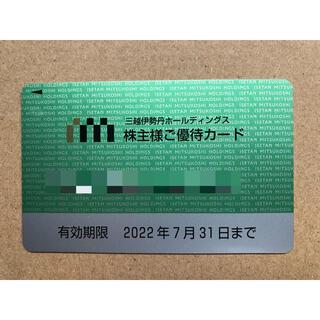 ◆三越伊勢丹 株主優待カード 10%割引  ※限度額30万円