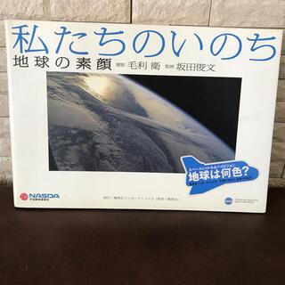 私たちのいのち : 地球の素顔(科学/技術)