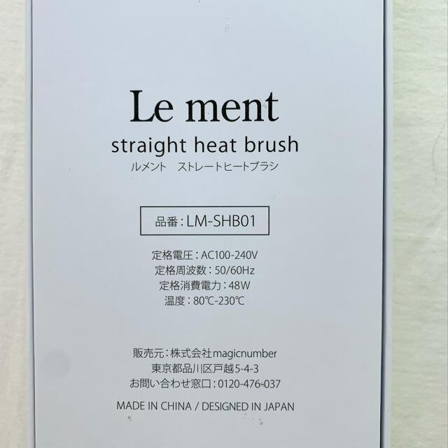 新品未使用 Le ment ルメント ストレートヒートブラシ スマホ/家電/カメラの美容/健康(ヘアアイロン)の商品写真