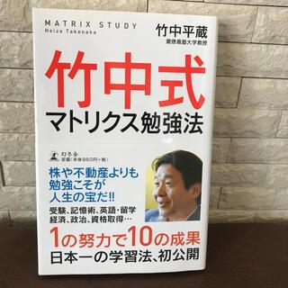 竹中式マトリクス勉強法(ビジネス/経済)