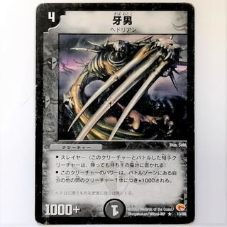 デュエルマスターズ(デュエルマスターズ)のDM3 13/55 牙男✕1枚(シングルカード)