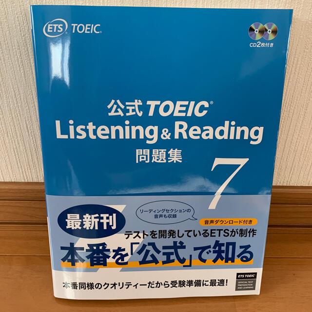 【新品未使用】TOEIC 公式問題集7 エンタメ/ホビーの本(資格/検定)の商品写真