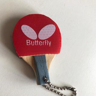 バタフライ(BUTTERFLY)の卓球 Butterfly ラケットキーホルダー(卓球)