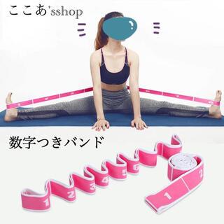 数字付きバンド 美脚 美尻 ストレッチ トレーニング 柔軟 ダイエット(エクササイズ用品)