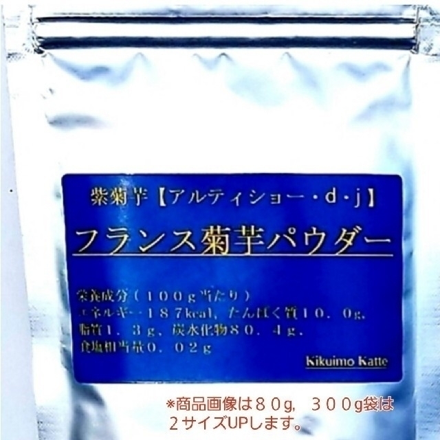 フランス紫菊芋パウダー 300g    きくいも キクイモ アルティショー 食品/飲料/酒の加工食品(その他)の商品写真