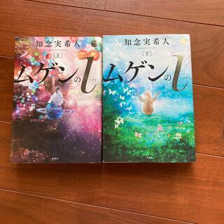 ムゲンのi 上 下 セット(文学/小説)