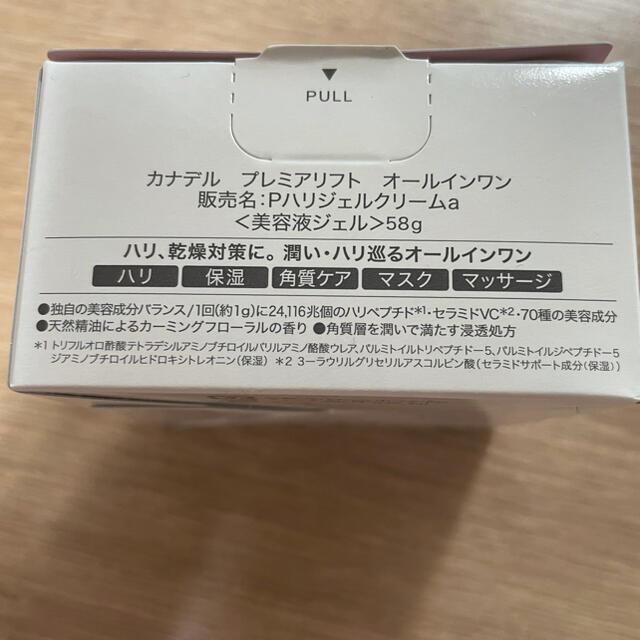 miku-7様専用品 コスメ/美容のスキンケア/基礎化粧品(オールインワン化粧品)の商品写真