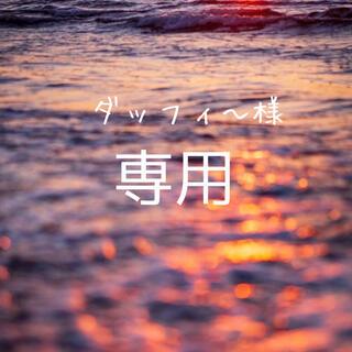 ダッフィ〜様専用(デコパーツ)