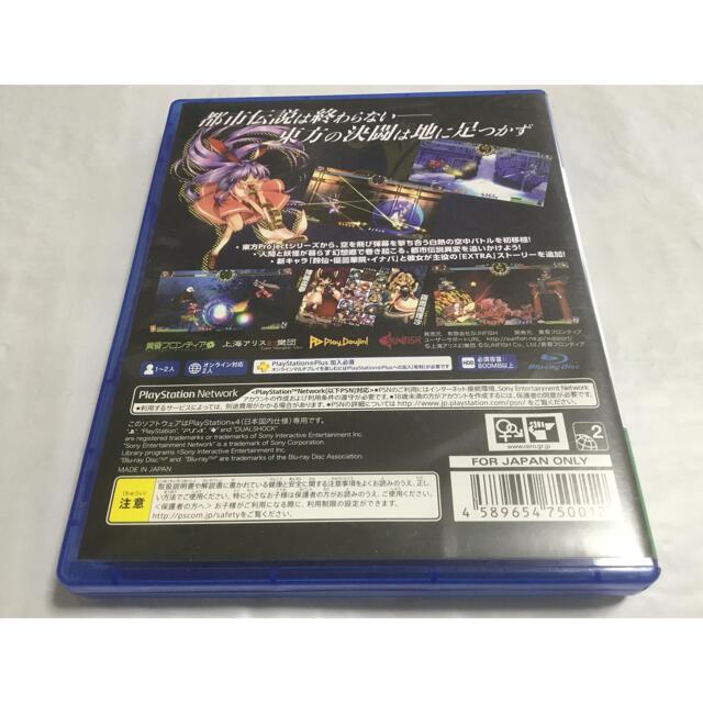 東方深秘録 ~ Urban Legend in Limbo PS4 エンタメ/ホビーのゲームソフト/ゲーム機本体(家庭用ゲームソフト)の商品写真