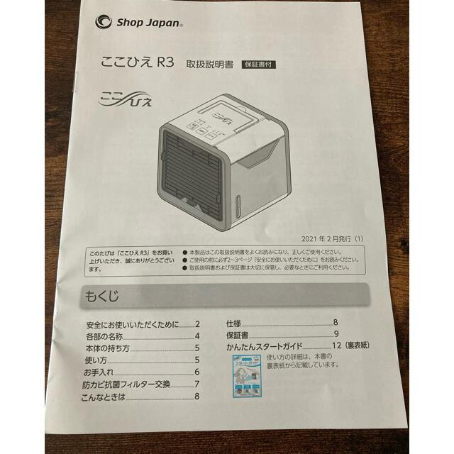 ここひえ R3 スマホ/家電/カメラの冷暖房/空調(扇風機)の商品写真
