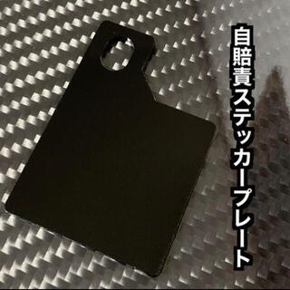 【送料無料】自賠責ステッカープレート(ブラック) 取り付けボルト無し(パーツ)