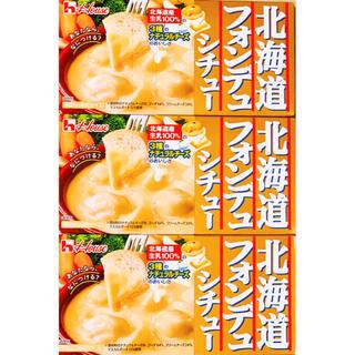 ハウス食品  北海道フォンデュシチュー 3個