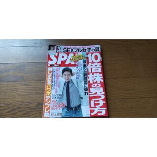 週刊SPA!(ニュース/総合)