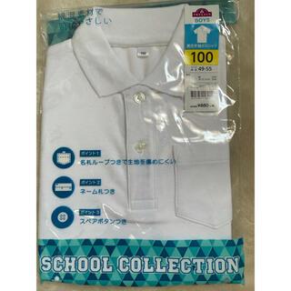 キッズ 半袖白ポロシャツ サイズ100