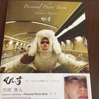 ぴーす : 市原隼人personal photo book(男性タレント)