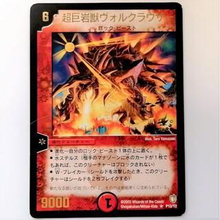 デュエルマスターズ(デュエルマスターズ)のP12/Y2 超巨岩獣ヴォルクラウザー✕1枚(シングルカード)