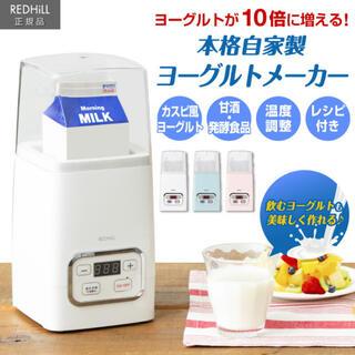 REDHill ヨーグルトメーカー(1L・ホワイト)